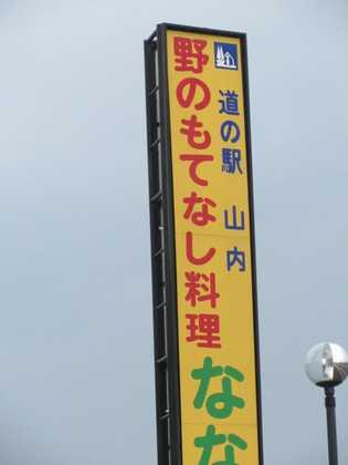 道の駅山内2