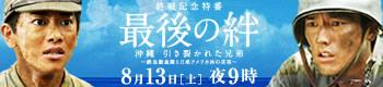 bnr_kizuna.jpg
