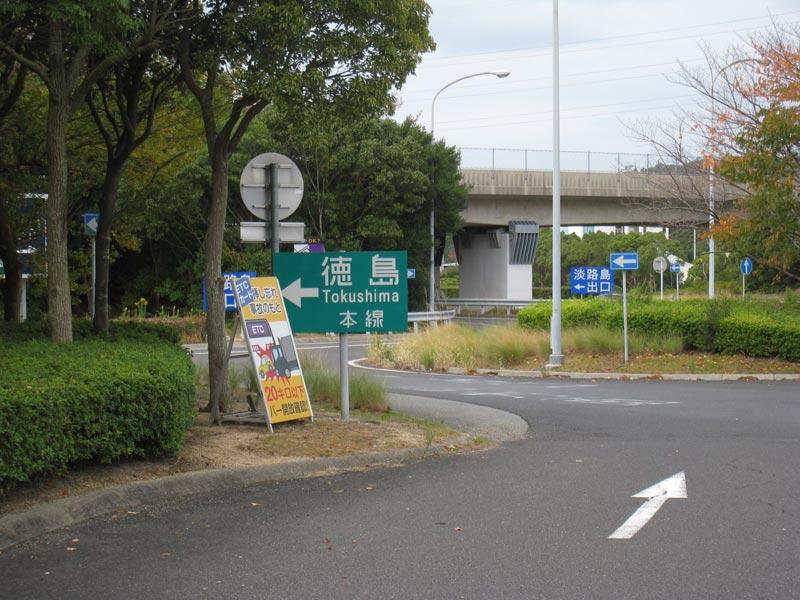 01awajiminami20121124.jpg