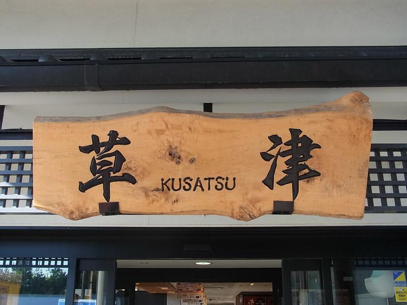 03kusatsu20140923.jpg