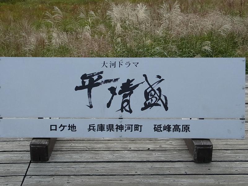 07tochi20140921.jpg