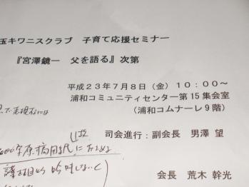 P6290179詩人宮澤章二