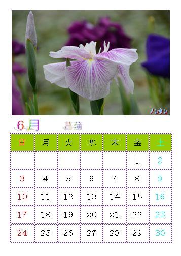 6月カレンダー.