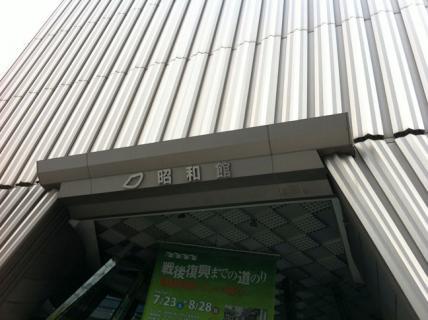 昭和館入口