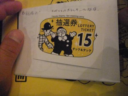 手塚ファン大会抽選券チックタック