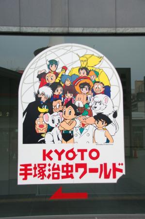 京都手塚治虫ワールド12