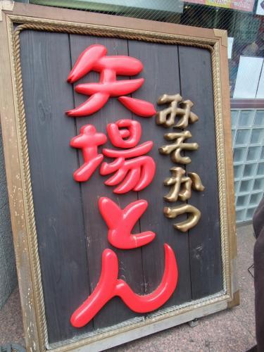 名古屋食べある記