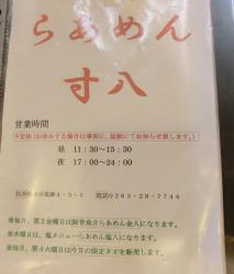 メニュー表紙・営業時間