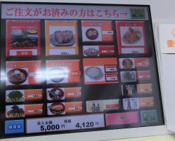 券売機が麺3