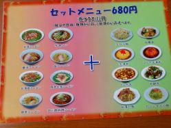 セットメニュー680円