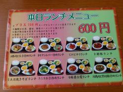 本日のランチメニュー600円