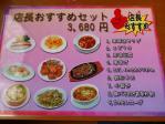 店長おすすめセット3680円