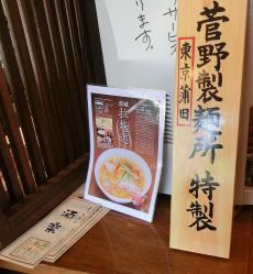 菅野製麺所