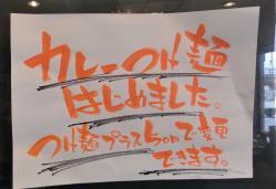 新メニュー カレーつけ麺