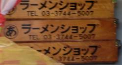 信頼の麺箱
