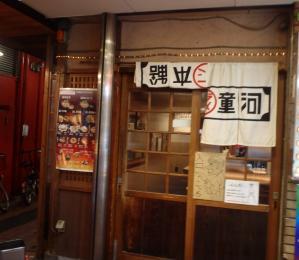 店舗入り口2