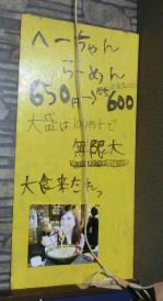 大盛は+100円で無限大