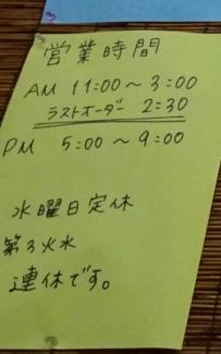 営業時間定休日