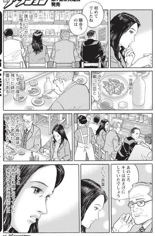 sensei_no_kaban_image1.jpg