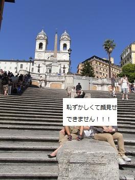 スペイン階段!夫婦写真!!