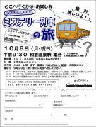 ミステリー列車チラシ1