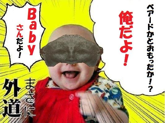 babysan.jpg