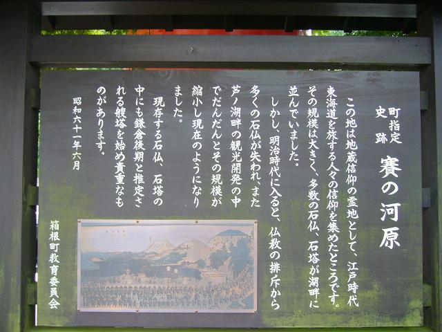 sainokawara.jpg