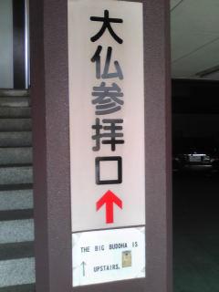 daibutsuinImage896.jpg