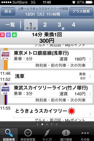 norikae1231.jpg