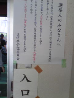 senkyoImage854.jpg