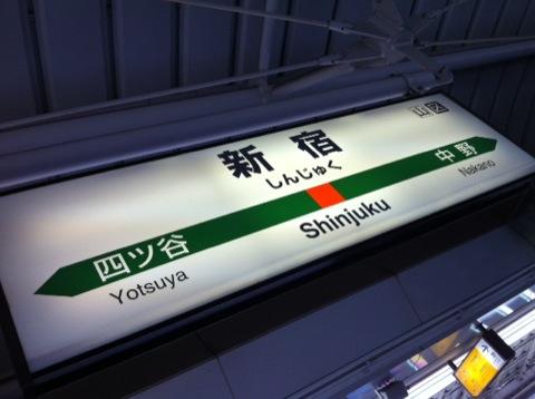 shinjuku1231.jpg