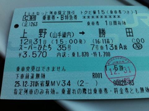 ticket1231.jpg