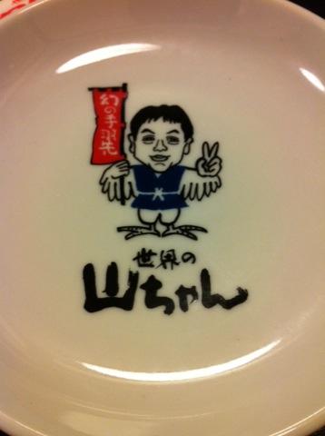 yamachan12301.jpg