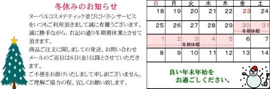 yasumi_convert_20111213140618.jpg