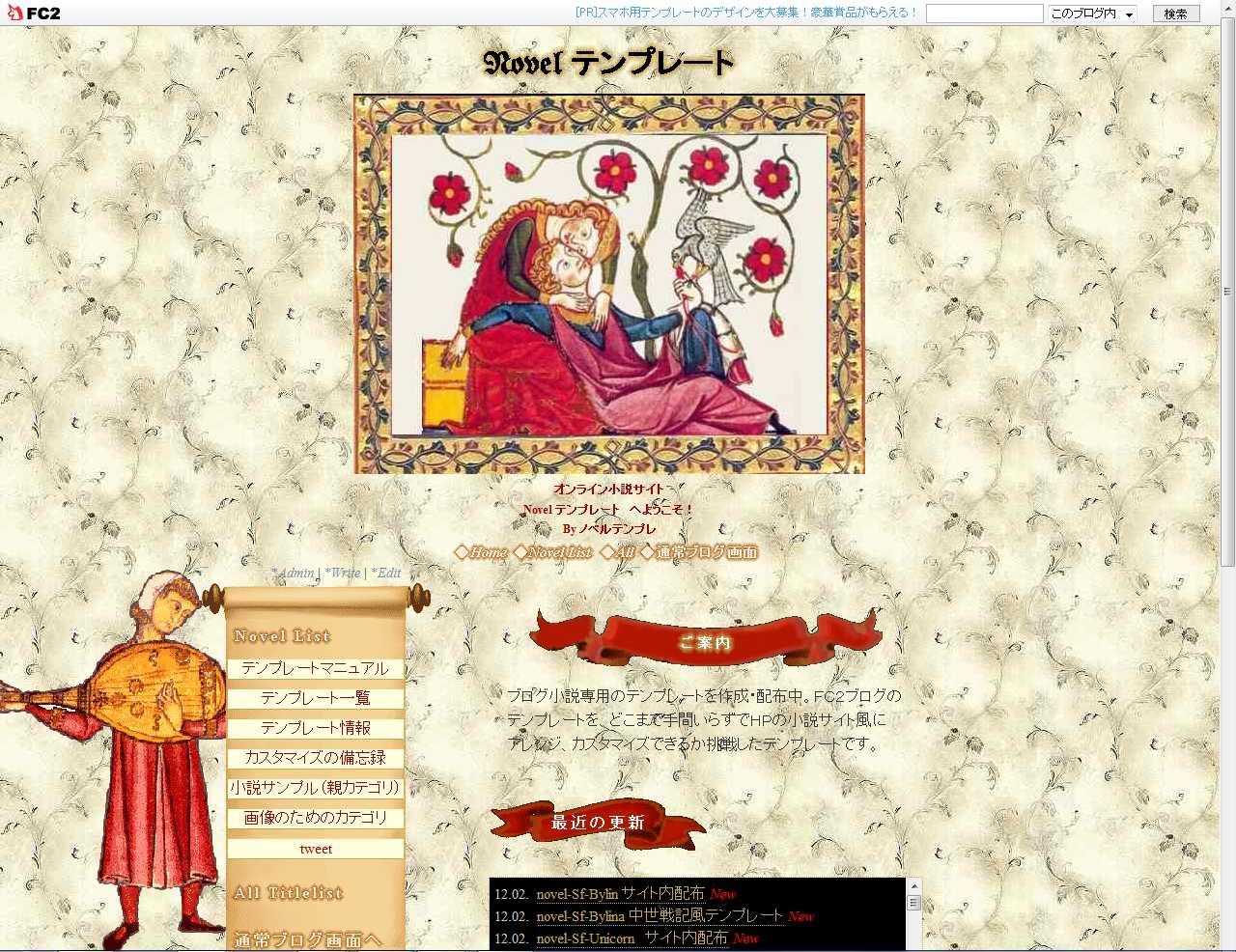 ブログ小説専用novel テンプレート Novel Jf Minnesang 中世彩飾写本風テンプレート