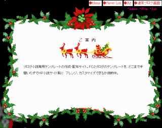 s_novel-I2-Xmas-Jf2c.jpg