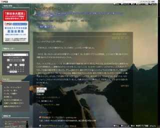 novel-PF-Fantasiaの通常ブログ画面