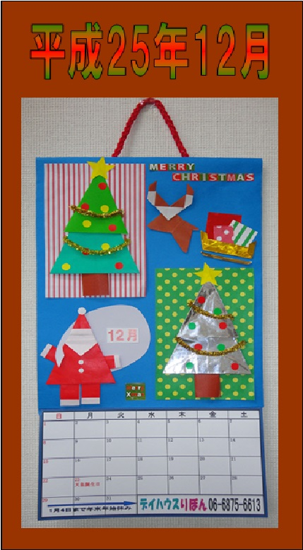 平成25年12月カレンダー