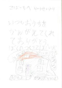 0219諒成くんの手紙