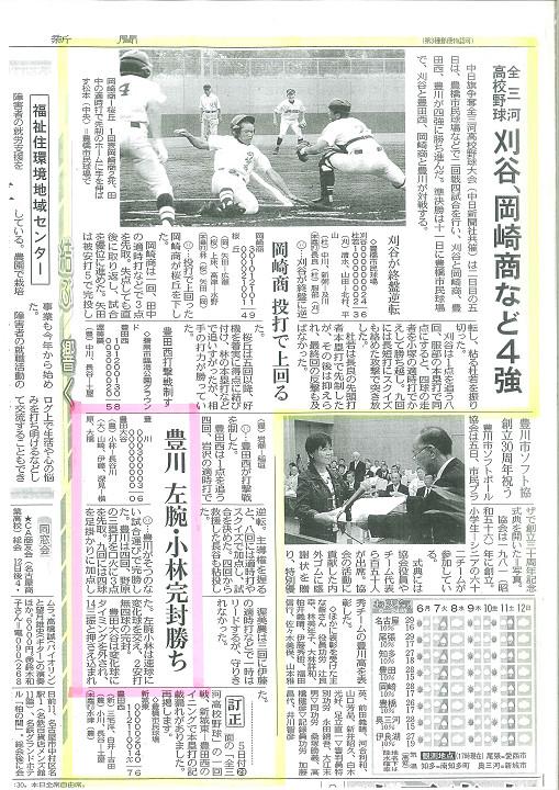 0223中日新聞三河版
