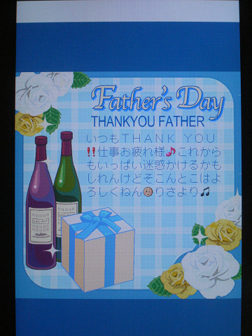 0244父の日のメール
