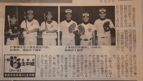 0258東日新聞