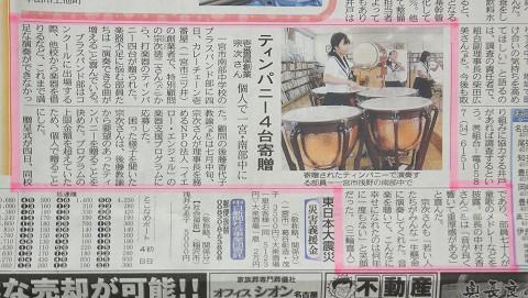 0299中日新聞尾張版