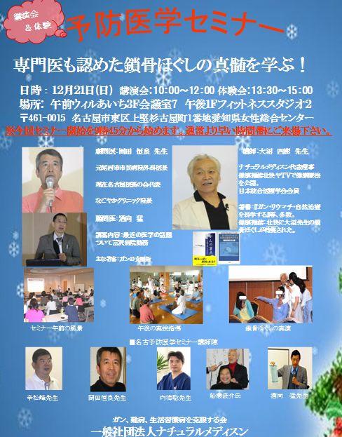 12月予防医学名古屋セミナー