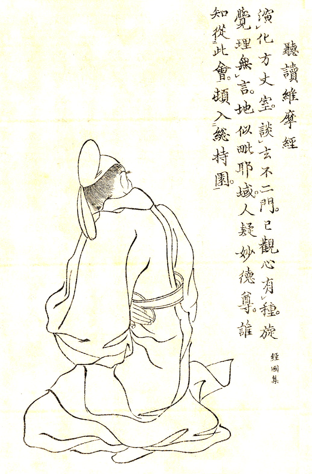 Oumi_no_Mifune.jpg