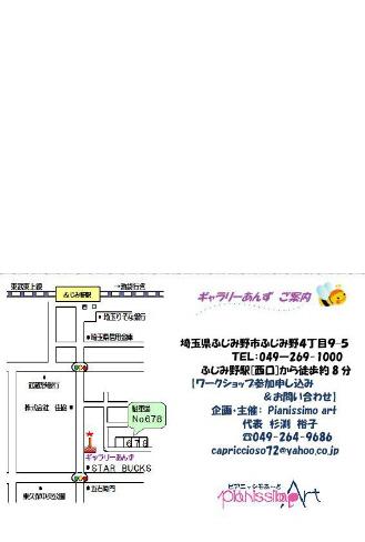 '12四季彩展地図