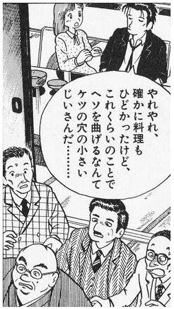 山岡の毒舌0