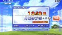 0126総合順位