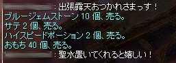 SS20120511_001.jpg