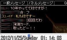 SS20121125_010.jpg